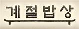 Logo 계절밥상