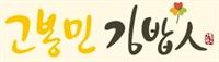 고봉민김밥 로고
