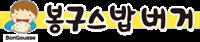 Logo 봉구스밥버거