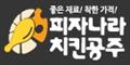 Logo 피자나라치킨공주